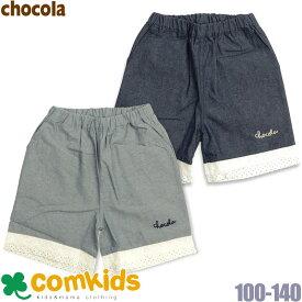 Chocola(ショコラ)キュロット(キッズ 子供服)100cm110cm120cm(SALE(セール)50%OFF)