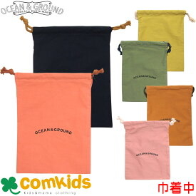 OCEAN&GROUND(オーシャンアンドグラウンド)コットン巾着中(エプロン入れや給食袋かばんの中の整理にぴったりの巾着袋/幼稚園/通園グッズ/小学校/入学準備)