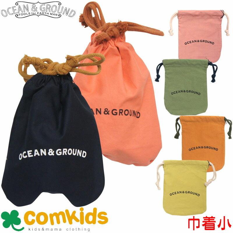 2/21再入荷 OCEAN&GROUND(オーシャンアンドグラウンド)コットン巾着小(コップ入れ/コップ袋サイズの巾着袋/幼稚園/通園グッズ/入学準備)