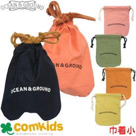 2/4再入荷 OCEAN&GROUND(オーシャンアンドグラウンド)コットン巾着小(コップ入れ/コップ袋サイズの巾着袋/幼稚園/通園グッズ/入学準備)