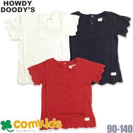 HOWDY DOODY'S(ハウディドゥーディーズ)スカラップ半袖Tシャツ(ハウディ 子供服)90cm100cm110cm(SALE(セール)50%OFF)