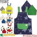 KID'S UP TEMPO(キッズアップテンポ)H型エプロン&リバーシブル三角巾(子供用エプロン キッズ 子供 三角巾付き 男の子…