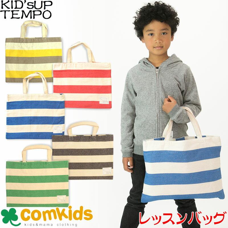 KID'S UP TEMPO(キッズアップテンポ)ボーダーレッスンバッグ(絵本袋/幼稚園/トートバッグ/入園準備/入学準備)