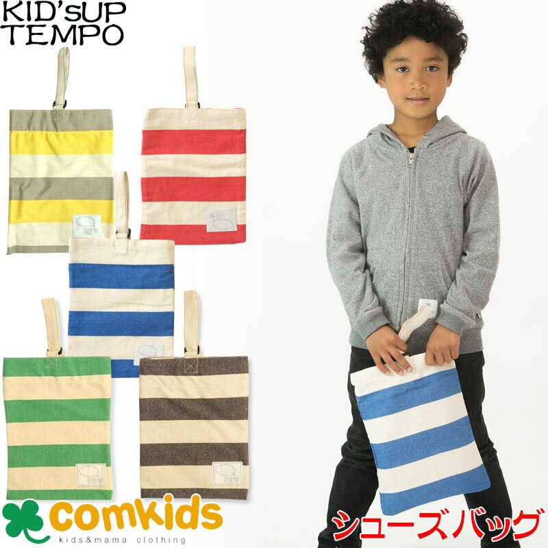 KID'S UP TEMPO(キッズアップテンポ) ボーダーシューズバッグ(子供用通園バッグ・上靴入れ/上履き入れ/通園グッズ/入学準備)
