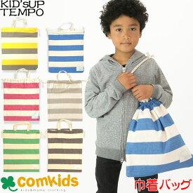 送料無料 3/3再入荷 KID'S UP TEMPO(キッズアップテンポ) ボーダー巾着バッグ(体操着入れサイズの巾着袋/体操服入れ/幼稚園/通園グッズ/入学準備)