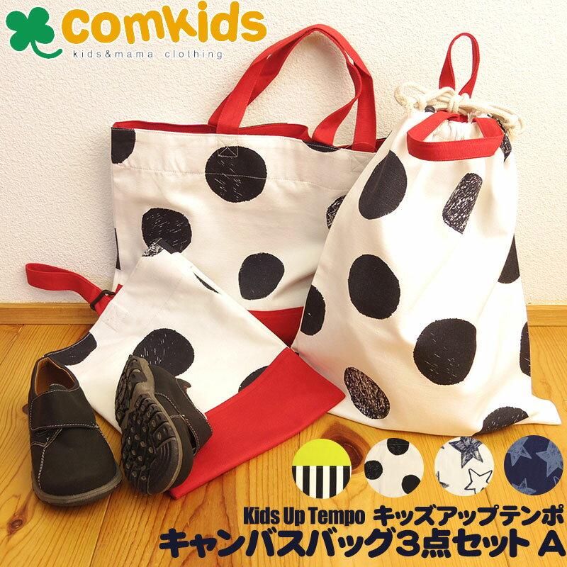 (メール便送料無料)KID'S UP TEMPO(キッズアップテンポ)キャンバスバッグ3点セットA(レッスンバッグ、シューズバッグ、巾着袋/幼稚園/入園準備/入学準備)