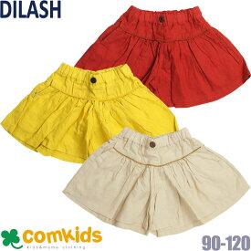 50%OFFDILASH(ディラッシュ)リネンギャザーキュロット(DIL 子供服)90cm100cm110cm120cm 子供服SALE(セール)