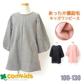 30%OFFKID'S UP TEMPO(キッズアップテンポ)裏シャギーボリューム袖ワンピース(キッズ 子供服)100cm110cm120cm130cm 子供服SALE(セール)
