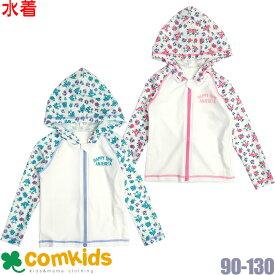 小花柄パーカーラッシュパーカー(ラッシュガード キッズ 子供 こども 子ども 女の子 長袖)100cm110cm120cm