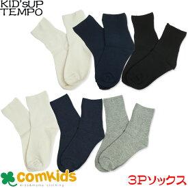 KID'S UP TEMPO(キッズアップテンポ)リブショートソックス3Pセット(子供 キッズ 靴下)