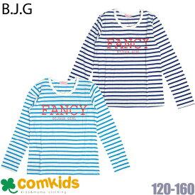 50%OFF B.J.G(ビジューガール)長袖ボーダーTシャツ(長袖Tシャツ ジュニア 子供服)120cm140cm150cm160cm