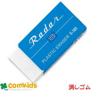消しゴム レーダー シード S-300(ケシゴム けしゴム けしごむ 文房具 筆記用具)