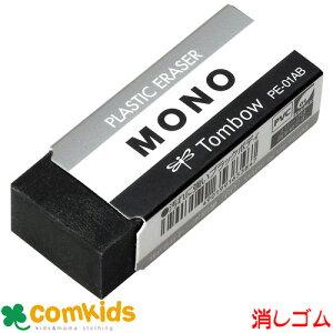MONO 消しゴム モノ ブラック PE-04AB トンボ (消しゴム ケシゴム モノ けしゴム けしごむ 文房具 筆記用具)