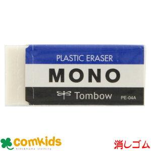 MONO 消しゴム PE-04A トンボ (消しゴム ケシゴム モノ けしゴム けしごむ 文房具 筆記用具)