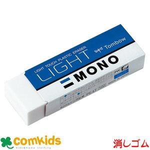 MONO 消しゴム モノ ライト PE-LT トンボ (ケシゴム けしゴム けしごむ 文房具 筆記用具)