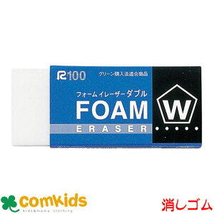 消しゴム フォームイレーザーダブル サクラクレパス RFW-100(ケシゴム けしゴム けしごむ 文房具 筆記用具)