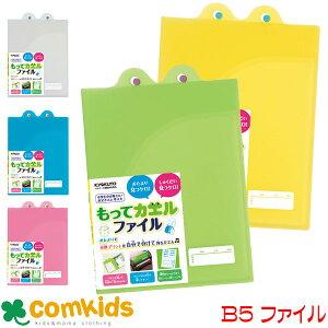 もってカエルファイルB5大判 日本ノート(キョクトウ) SE01B SE01G SE01Y SE01P SE01W(二つ折りファイル 小学生 文房具)