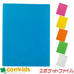 ファイルDX 2ポケット TFD-A4-2(ファイル 文房具 小学生 2ポケット A4)