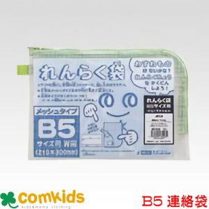 オレフィンメッシュ連絡袋B5 日本ノート(アピカ) RF312(連絡袋 れんらく袋 小学生 文房具)