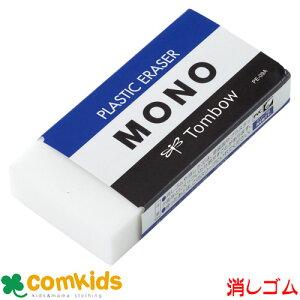 MONO 消しゴム PE-09A トンボ (消しゴム ケシゴム モノ けしゴム けしごむ 文房具 筆記用具)