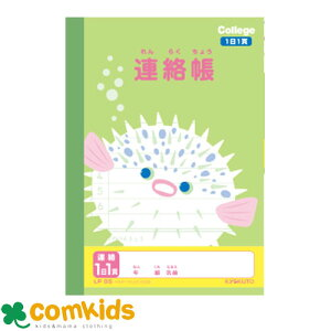 カレッジアニマルA6連絡帳  LP05 日本ノート(キョクトウ)(A6 連絡ノート 小学校 文房具)