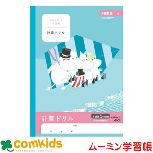 ムーミン学習帳 計算ドリル 5ミリ方眼 LUS10CD 日本ノート(アピカ)(算数 ノート 小学生 文房具 キャラクター)