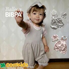 Alohaloha(アロハロハ)バルーンBIBPA(ビブパ)CLOUDY BALLOON(BIBPA(ビブパ) ロンパース ベビー服 男の子 女の子)