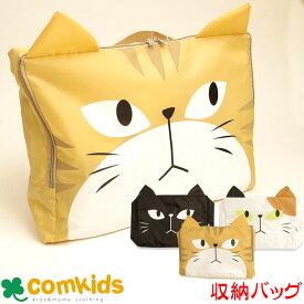 【メール便のみ送料無料】CAT収納バッグM(ストレージバッグ 雑貨 出産準備・出産祝い、ギフトに/おむつストッカー)
