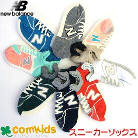 New balance NB(ニューバランス)くるぶしソックス(子供 キッズ レディース 靴下)