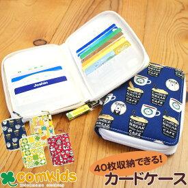 40枚収納できるカードケース(マルチケース、受診ケース)(雑貨 出産準備・出産祝い、ギフトに)