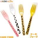 アニマライフ メラミンケーキフォーク デザート フォーク