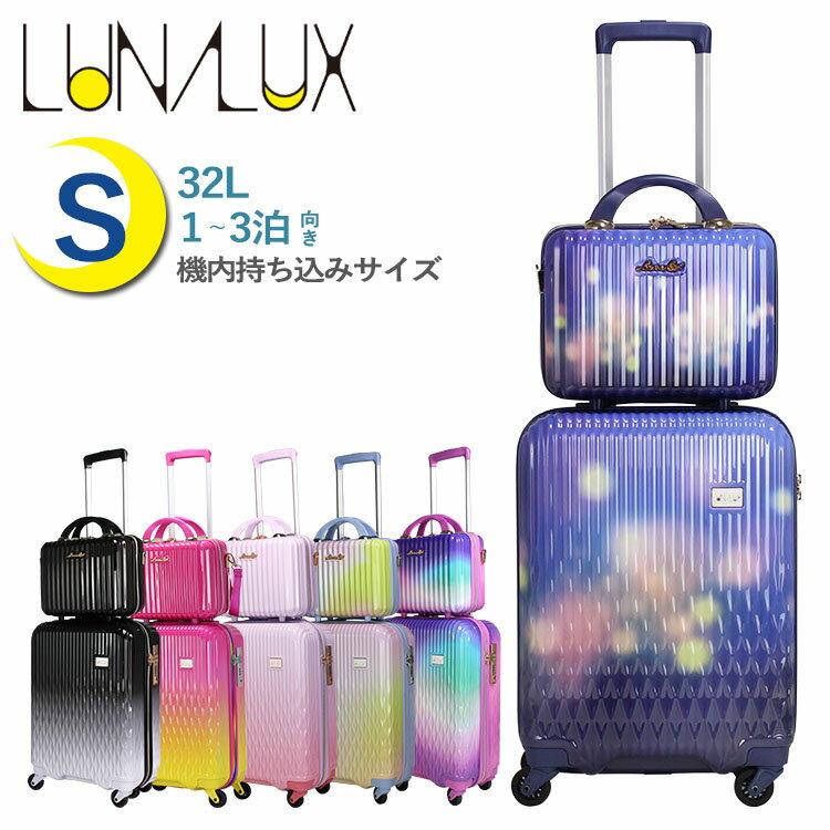 スーツケースSサイズ 機内持ち込み ≪LUN2116≫ 48cm グラデーションカラー キャリーケースミニトランク付き