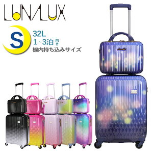 スーツケース Sサイズ 機内持ち込み ミニトランク付 グラデーションカラー カラフル かわいい 大人可愛い 綺麗 女性向き 女の子 ルナルクス siffler シフレ LUN2116-48