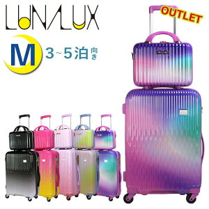 【20%OFF】アウトレット スーツケース Mサイズ ミニトランク付 グラデーションカラー カラフル かわいい 大人可愛い 綺麗 女性向き 女の子 ルナルクス siffler シフレ LUN2116-55