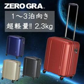 スーツケース 軽量 軽い 機内持ち込みSサイズ ZER2088-46