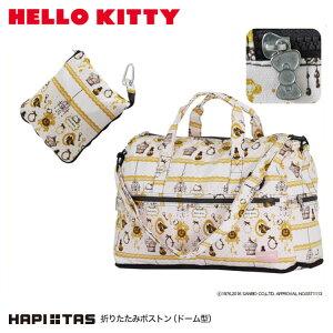 【ポイントUP中】キャリーオンバッグ 折りたたみ ボストンバッグ ドーム型 Hello Kitty ハローキティ SANRIO サンリオ HAPI+TAS ハピタス siffler シフレ かわいい 女性 女の子 H0002