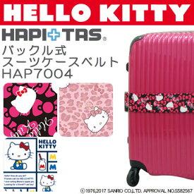 スーツケースベルト ハローキティ Hello Kitty サンリオ SANRIO HAPI+TAS ハピタス siffler シフレ HAP7004