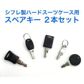 シフレ製スーツケース スペアキー 鍵 1セット2本 siffler