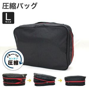 圧縮バッグ Lサイズ オーガナイザー アレンジケース 衣類収納 スーツケース 旅行 小物入れ トラベルコレクション シフレ TRC7073-L