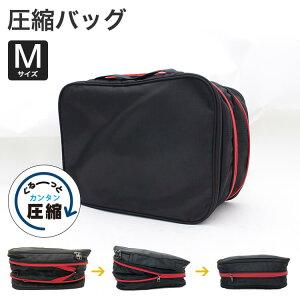 圧縮バッグ Mサイズ オーガナイザー アレンジケース 衣類収納 スーツケース 旅行 小物入れ トラベルコレクション シフレ TRC7073-M