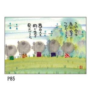 ポストカード P85 10点セット