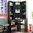 送料無料 書棚付コーナーデスク 単品 ハイタイプ 日本製 パソコンデスク ダブルディスプレイ対応 本棚 書棚 収納 PCデスク 学習デスク 学習机 書斎 ワークデスク オフィスデスク 勉強机 机 つく