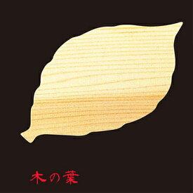 木の葉(100枚入) 杉懐敷 型抜き キッチン 日本製 懐敷 かいしき 使い捨て食器 使い捨て皿 料理演出 飲食店 ホテル 旅館