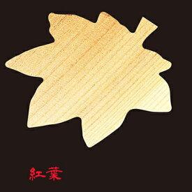 紅葉(100枚入) 杉懐敷 型抜き キッチン 日本製 懐敷 かいしき 使い捨て食器 使い捨て皿 料理演出 飲食店 ホテル 旅館