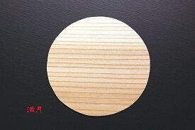 満月(100枚入) 杉懐敷 型抜き キッチン 日本製 懐敷 かいしき 使い捨て食器 使い捨て皿 料理演出 飲食店 ホテル 旅館