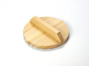 φ16cm 便利道具 アクとり落し蓋 木製 あくとり あく取り 落とし蓋 おとしぶた さわら材 キッチン 日本製 国産 パン屋さん カフェ