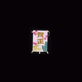 ミニ凧 松竹梅 賀正凧 凧飾り 100枚入 迎春 演出小物 ディスプレイ用品 旅館 料亭 ホテル 飲食店 業務用
