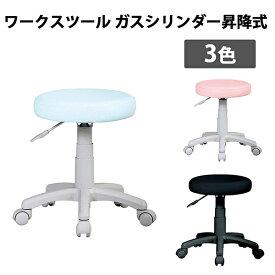 送料無料 ワークスツール ガスシリンダー式昇降 コンパクト 学習椅子 学習チェア キッズチェア 事務椅子 オフィスチェア デスクチェア キャスター シンプル