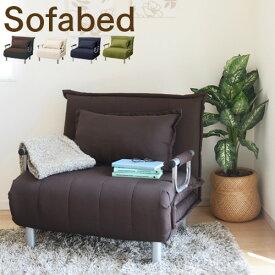 送料無料 背もたれ6段階リクライニングソファベッド 折りたたみ式クッション付 ビータ2 ソファベット 1人掛けソファー 簡易ベッド 1人暮らし ワンルーム 来客用 おしゃれ かわいい