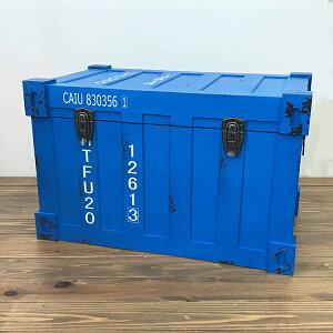 コンテナ型トランクケース M ブルー コンテナボックス 収納ボックス トランク収納 インダストリアル アンティーク調 収納家具 西海岸 ブルックリン 男前インテリア おしゃれ